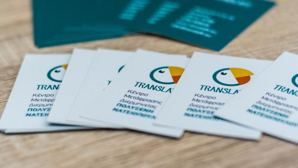 Translatit | Μεταφραστικό γραφείο στην Κατερίνη